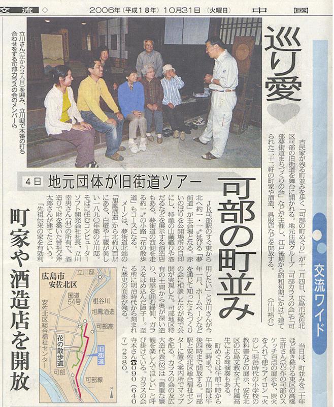 中国新聞の記事
